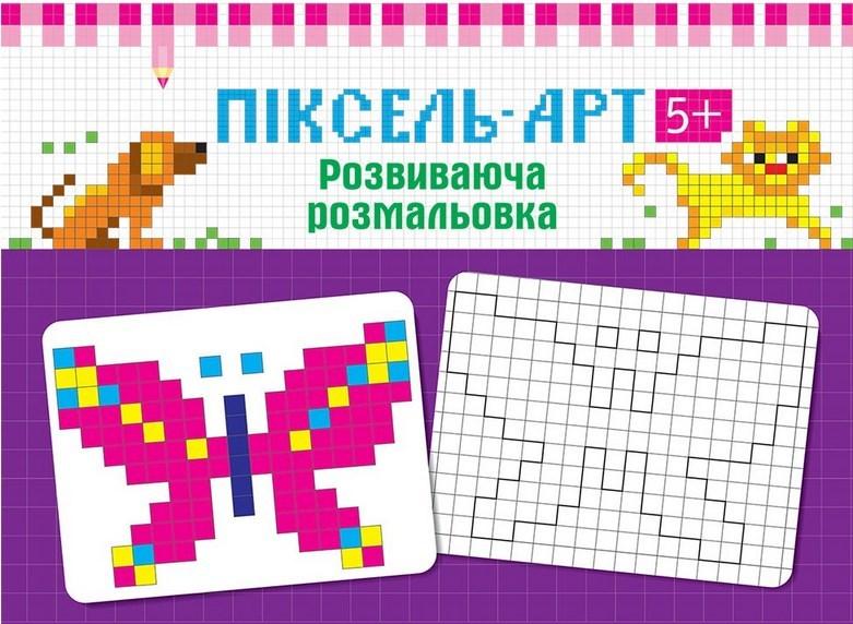"""Купить книгу """"Піксель-Арт 5+. Розвиваюча розмальовка"""""""