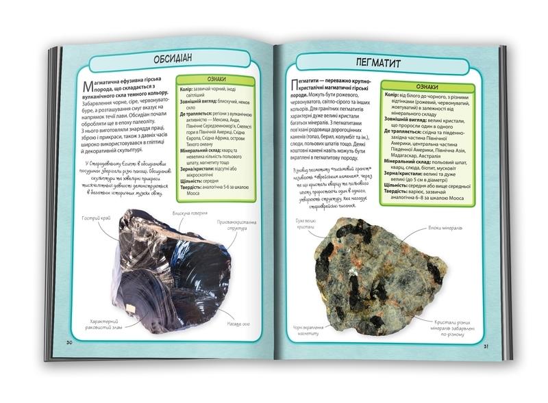"""Купить книгу """"Мінерали і гірські породи"""""""