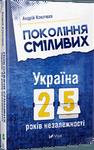 Покоління сміливих. Україна: 25 років незалежності