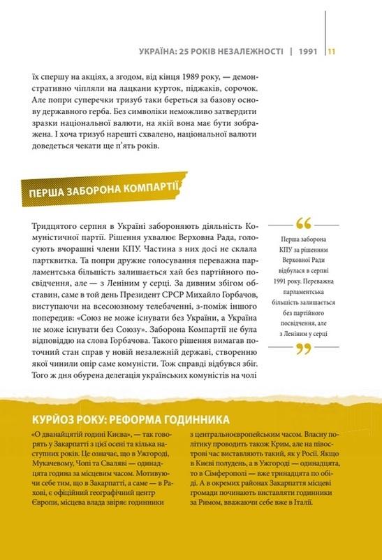 """Купить книгу """"Покоління сміливих. Україна: 25 років незалежності"""""""