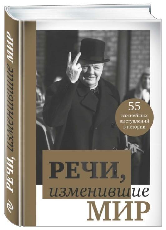 """Купить книгу """"Речи, изменившие мир"""""""