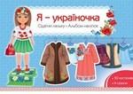 Я-україночка. Одягни ляльку. Альбом наліпок