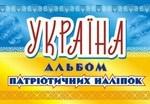 Українське народне вбрання. Одягни ляльку. Альбом наліпок