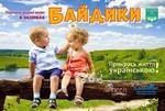 Прикрась життя українською. Байдики