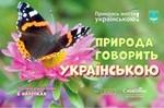 Прикрась життя українською. Природа говорить українською