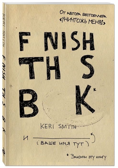 """Купить книгу """"Закончи эту книгу!"""""""