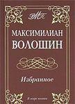 Максимилиан Волошин. Избранное