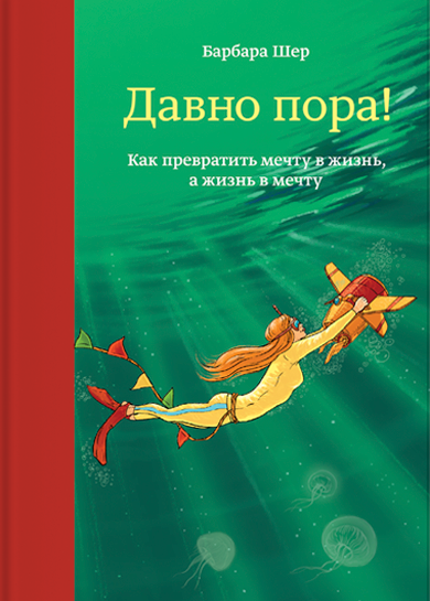 """Купить книгу """"Давно пора! Как превратить мечту в жизнь, а жизнь в мечту"""""""