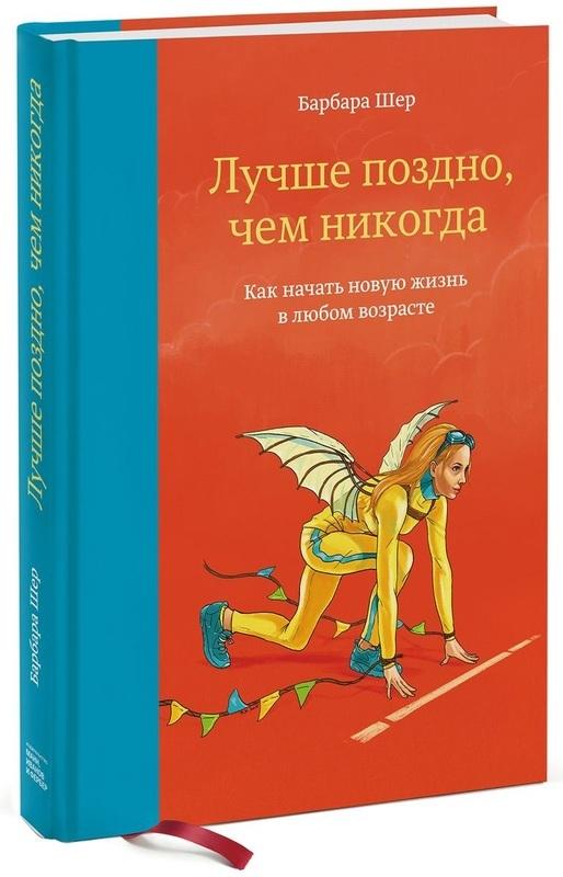 """Купить книгу """"Лучше поздно, чем никогда. Как начать новую жизнь в любом возрасте"""""""