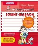 Каліграфічний зошит-шаблон - купити і читати книгу