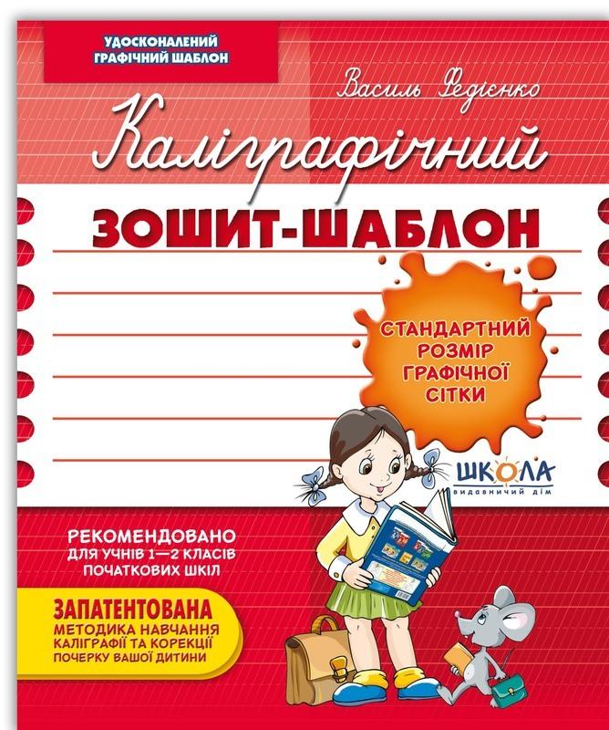 Каліграфічний зошит-шаблон - купить и читать книгу