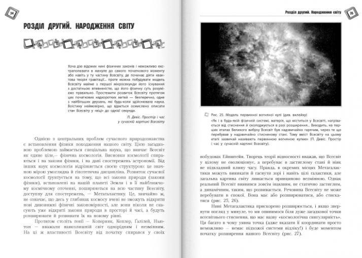 """Купить книгу """"Цікава фізична наука"""""""