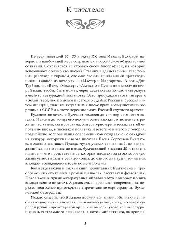 "Купить книгу ""Булгаков. Мастер и демоны судьбы"""