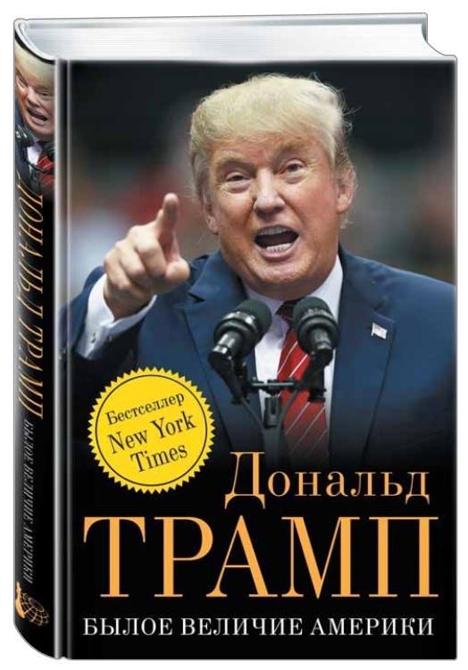 """Купить книгу """"Былое величие Америки"""""""