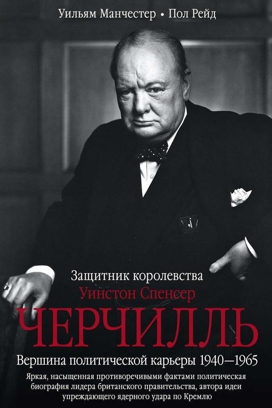 """Купить книгу """"Уинстон Спенсер Черчилль. Защитник королевства. Вершина политической карьеры. 1940-1965"""""""
