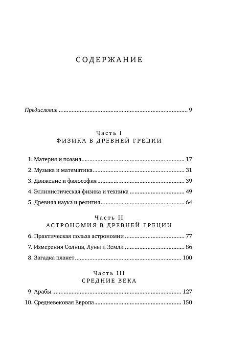 """Купить книгу """"Объясняя мир. Истоки современной науки"""""""