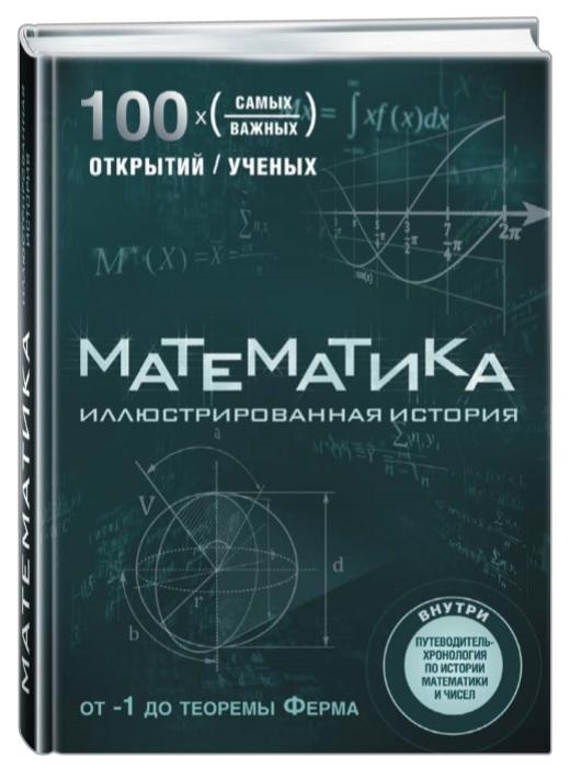 """Купить книгу """"Математика. Иллюстрированная история"""""""