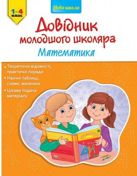 """Купить книгу """"Довідник молодшого школяра. Математика. 1–4 клас"""""""