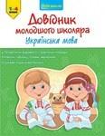 Довідник молодшого школяра. Українська мова. 1-4 клас