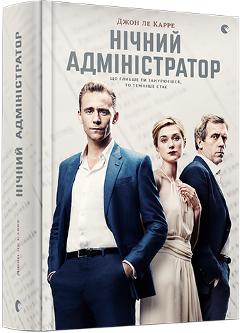 """Купить книгу """"Нічний адміністратор"""""""