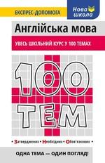 100 тем. Англійська мова