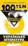100 тем. Українська література