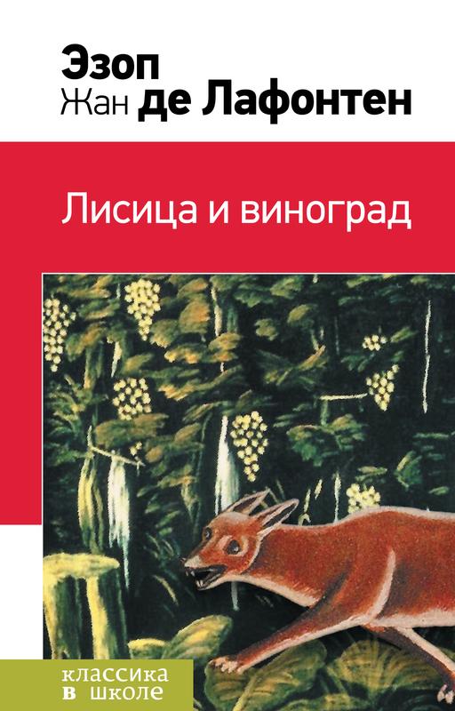"""Купить книгу """"Лисица и виноград. Басни"""""""