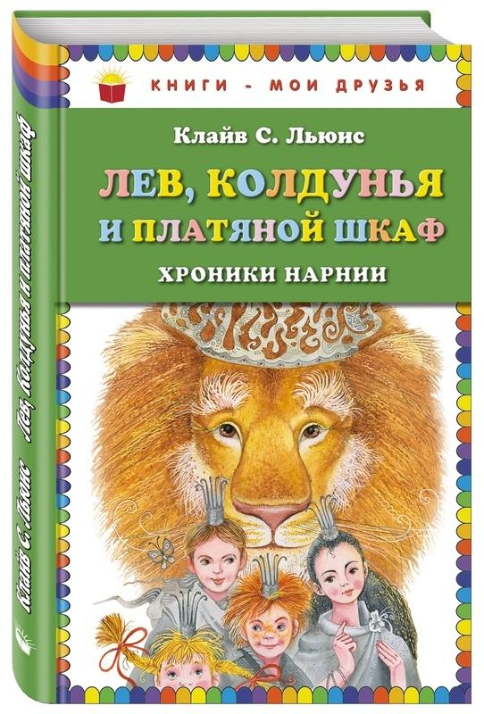 """Купить книгу """"Лев, Колдунья и платяной шкаф"""""""