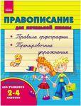 Правописание для начальной школы. 2-4 классы