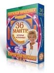 36 мантр, которые исполняют желания! (набор из 36 карточек + брошюра)