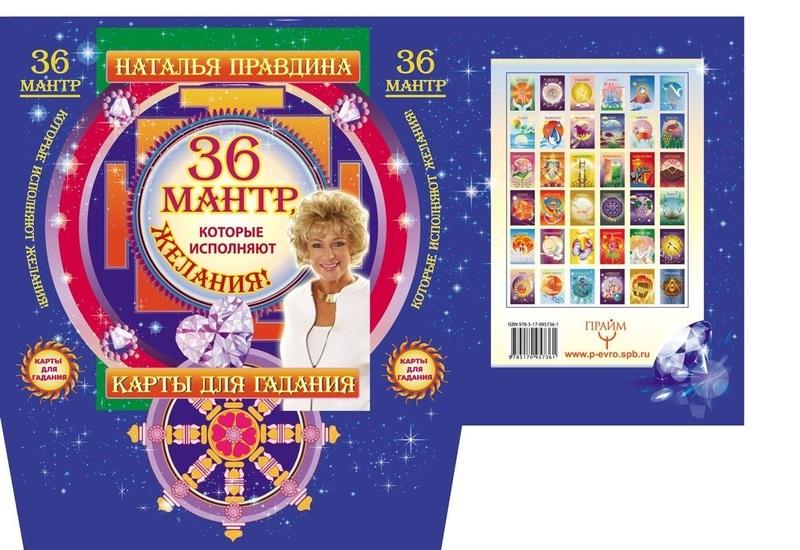 """Купить книгу """"36 мантр, которые исполняют желания! (набор из 36 карточек + брошюра)"""""""