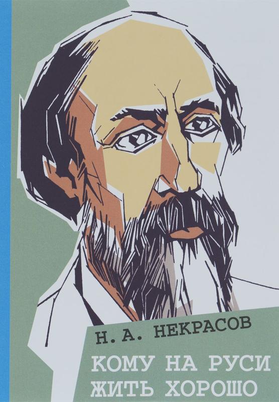 Кому на Руси жить хорошо - купити і читати книгу