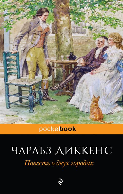 """Купить книгу """"Повесть о двух городах"""""""