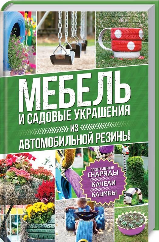 """Купить книгу """"Мебель и садовые украшения из автомобильной резины"""""""