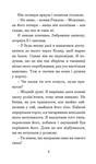 Хроніки Амбера. У десяти книгах. Книга 3. Знак Єдинорога - купить и читать книгу