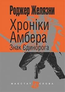 """Купить книгу """"Хроніки Амбера. У десяти книгах. Книга 3. Знак Єдинорога"""""""