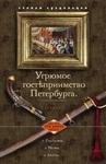 Угрюмое гостеприимство Петербурга