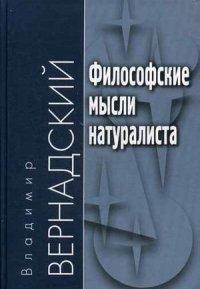 """Купить книгу """"Философские мысли натуралиста"""""""