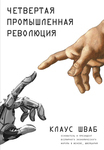 """Купить книгу """"Четвертая промышленная революция"""""""