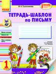 Тетрадь-шаблон по письму. 1 класс