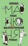 Манюня пише фантастичний роман