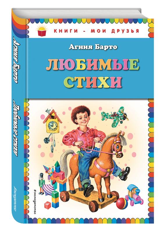 """Купить книгу """"Любимые стихи"""""""