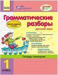Русский язык. 1 класс. Грамматические разборы