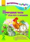 Интересное чтение. 2 класс. Книга 3. Природные часы, или Кое-что о времени