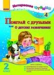Интересное чтение. 2 класс. Книга 4. Поиграй с друзьями, или О детских развлечениях