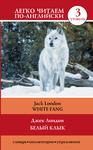 Белый клык. Уровень 3 / White Fang