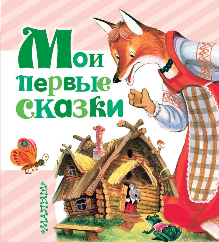"""Купить книгу """"Мои первые сказки"""""""