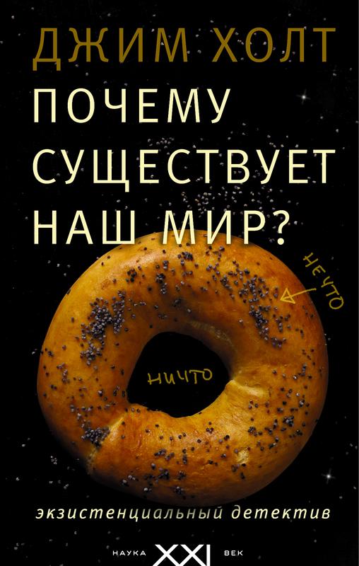 """Купить книгу """"Почему существует наш мир?"""""""