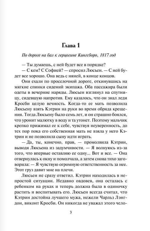 """Купить книгу """"Соблазненный граф"""""""