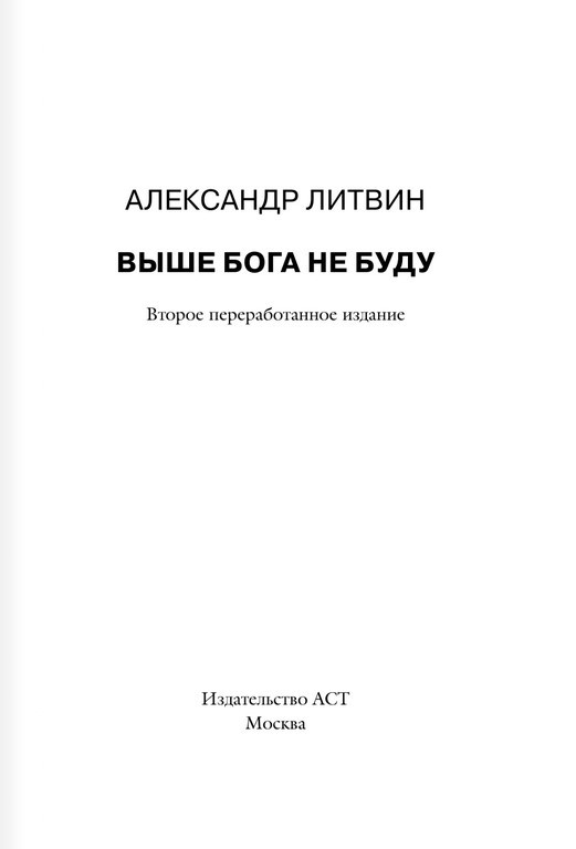 """Купить книгу """"Выше Бога не буду"""""""
